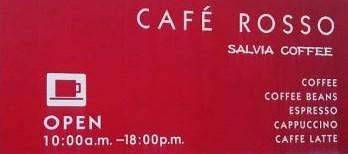 CAFÉ ROSSO(カフェ ロッソ)